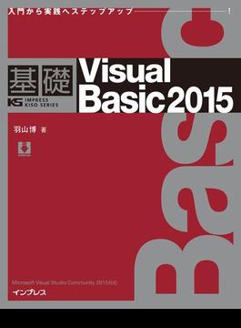 基礎Viaual Basic 2015(基礎シリーズ)