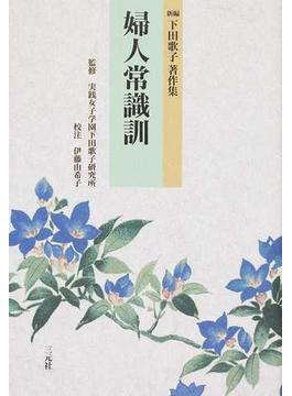 新編下田歌子著作集 1 婦人常識訓