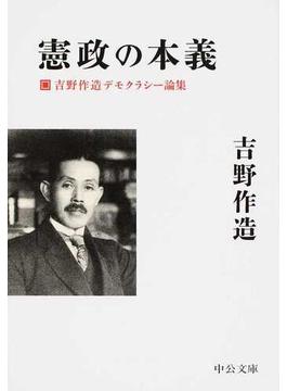 憲政の本義 吉野作造デモクラシー論集(中公文庫)