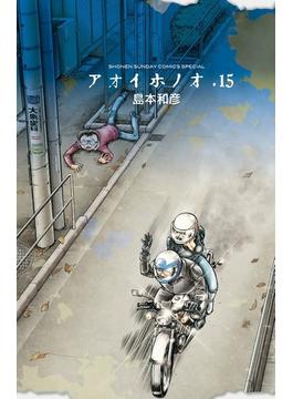 アオイホノオ 15 (少年サンデーコミックススペシャル)(少年サンデーコミックススペシャル)