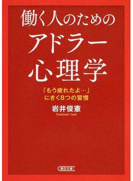 働く人のためのアドラー心理学 「もう疲れたよ…」にきく8つの習慣(朝日文庫)