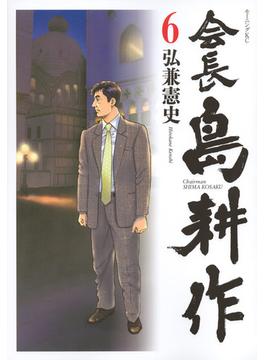 会長島耕作 6 (モーニングKC)(モーニングKC)