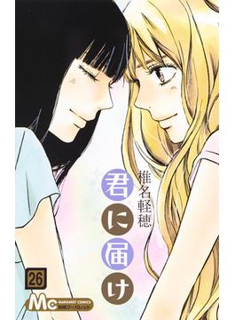君に届け 26 (マーガレットコミックス)(マーガレットコミックス)