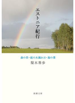 エストニア紀行 森の苔・庭の木漏れ日・海の葦(新潮文庫)