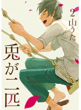 兎が二匹 2 (BUNCH COMICS)(バンチコミックス)
