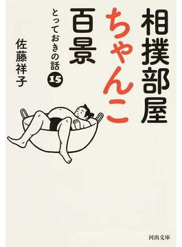 相撲部屋ちゃんこ百景 とっておきの話15