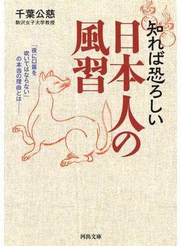 知れば恐ろしい日本人の風習 「夜に口笛を吹いてはならない」の本当の理由とは(河出文庫)
