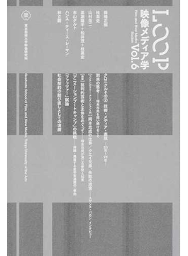 LOOP 映像メディア学 東京藝術大学大学院映像研究科紀要 Vol.6