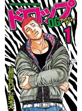 【全1-22セット】ドロップOG(少年チャンピオン・コミックス)