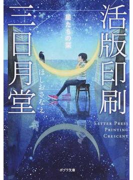活版印刷三日月堂 1 星たちの栞(ポプラ文庫)
