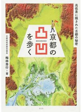 京都の凸凹を歩く 1 高低差に隠された古都の秘密