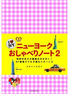 ニューヨーク おしゃべりノート 2(地球の歩き方BOOKS)