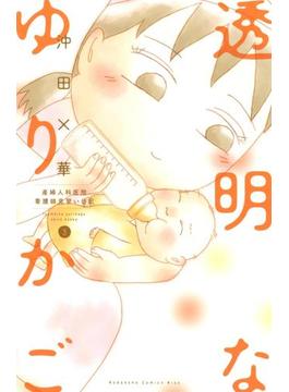 透明なゆりかご 産婦人科医院看護師見習い日記(3)