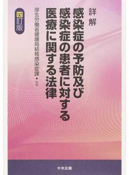 詳解感染症の予防及び感染症の患者に対する医療に関する法律 4訂版