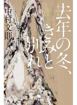 去年の冬、きみと別れ(幻冬舎文庫)