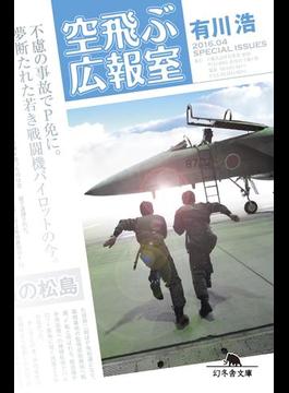 【期間限定価格】空飛ぶ広報室(幻冬舎文庫)
