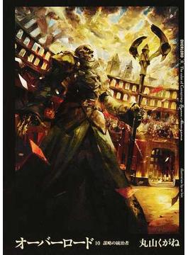 オーバーロード 10 謀略の統治者