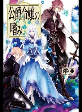【全1-7セット】公爵令嬢の嗜み(カドカワBOOKS)