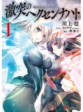 【全1-4セット】激突のヘクセンナハト(電撃文庫)
