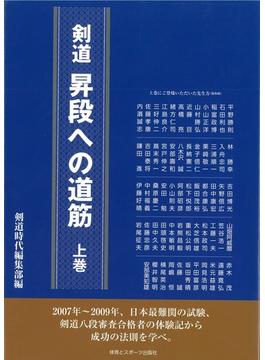 剣道昇段への道筋 上巻