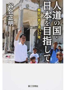 人道の国・日本を目指して 難民に寄り添い17年