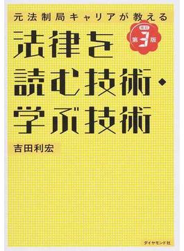 法律を読む技術・学ぶ技術 元法制局キャリアが教える 改訂第3版