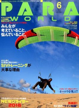 PARA WORLD (パラ ワールド) 2016年 06月号 [雑誌]