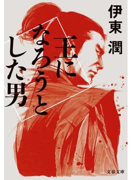 【期間限定ポイント40倍】王になろうとした男(文春文庫)