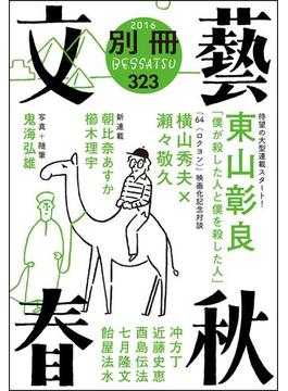 別冊文藝春秋 電子版7号(文春e-book)