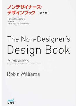 ノンデザイナーズ・デザインブック 第4版