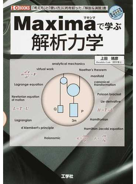 Maximaで学ぶ解析力学 「考え方」と「使い方」に的を絞った、「解説&演習」書