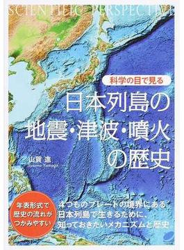科学の目で見る日本列島の地震・津波・噴火の歴史