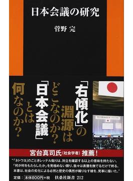 日本会議の研究(扶桑社新書)