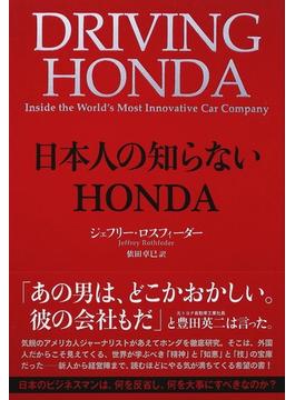 日本人の知らないHONDAの通販/ジ...