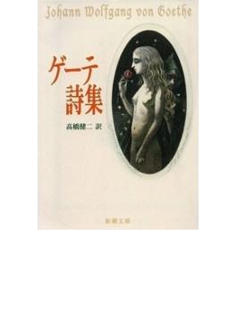 ゲーテ詩集(新潮文庫)(新潮文庫)