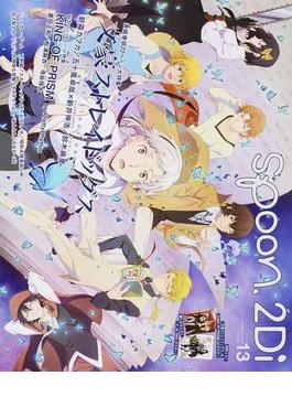 spoon.2Di vol.13(カドカワムック)