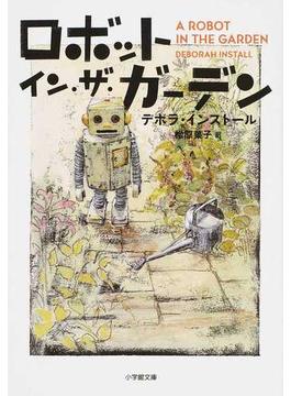 ロボット・イン・ザ・ガーデン(小学館文庫)