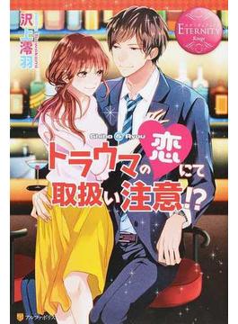 トラウマの恋にて取扱い注意!? Shiho & Ryou(エタニティブックス・赤)