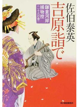 吉原詣で(ハルキ文庫)
