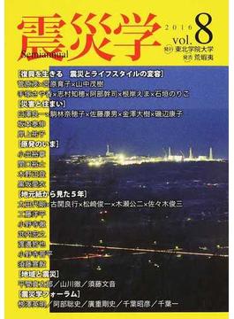震災学 vol.8(2016)