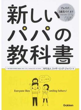 新しいパパの教科書 プレパパ〜3歳児パパまで