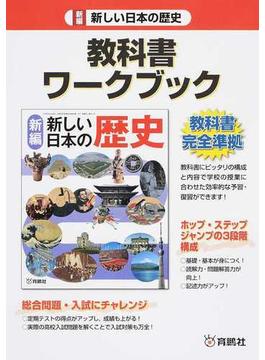 新編新しい日本の歴史 教科書ワークブック