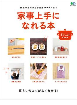【期間限定価格】家事上手になれる本