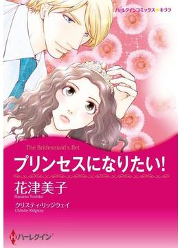 漫画家 花津美子 セット vol.2