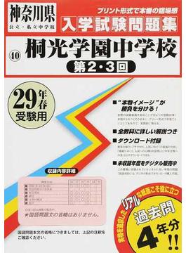 桐光学園中学校〈第2・3回〉 29年春受験用