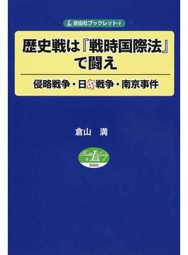 歴史戦は『戦時国際法』で闘え 侵略戦争・日中戦争・南京事件