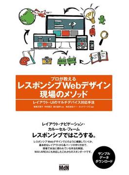 プロが教えるレスポンシブWebデザイン 現場のメソッド レイアウト・UIのマルチデバイス対応手法