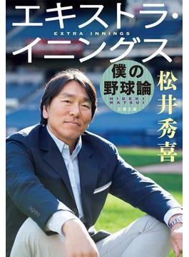エキストラ・イニングス 僕の野球論(文春文庫)