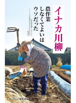 イナカ川柳 農作業 しなくてよいは ウソだった(文春e-book)