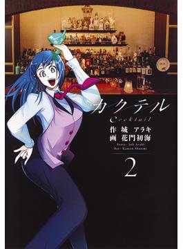 カクテル 2 (ヤングジャンプコミックスGJ)(ヤングジャンプコミックス)